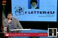 بازتاب نامه امام خامنه ای از زبان مدیر خبر شبکه پرس تی وی