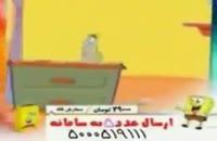 کارتون باب اسفنجی قسمت ۴۴ (دوبله فارسی)