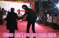 افتادن لی مین هو در جشنواره بهترین بازیگر!!!