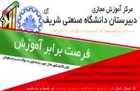 زبان و ادبیات فارسی سوم دبیرستان - جلسه 2
