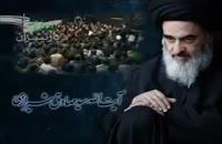سخنان صادق شیرازی و هاشمی رفسنجانی و امام خامنه ای