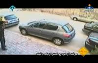 سرقت از خودرو در کمتر از یک دقیقه
