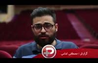 سامان جلیلی:عاشق شادمهر هستم، اما از او تقلید نمیکنم