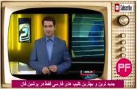 عجیب ترین شغل ها در ایران