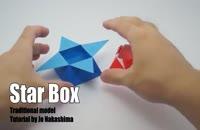 اوریگامی - ساخت جعبه ی ستاره ای