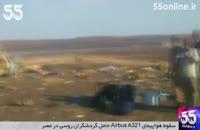 سقوط هواپیمای Airbus A۳۲۱ روسیه در مصر