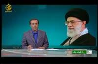 پیام رهبری در پی تشییع باشکوه 270 شهید
