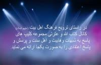 کتاب الله و عترتی تقدیم می کند..