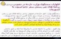 مانور ضدایرانی اشتون در تهران