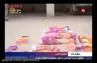عروسک انفجاری داعش برای کودکان بیگناه