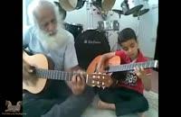 گیتار نواختن زیبای یک کودک و پدربزرگش (استاد علی علوی)
