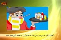 کلیپ آموزش پزشکی :  آنفولانزا