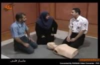 کلیپ آموزش پزشکی : ماساژ قلبی