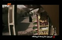 ترفند های کیف قاپی و کف زنی – مستند شوک