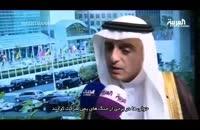 اهانت بی شرمانه وزیر خارجه عربستان به ایرانی ها: شما آخرین نفر هستید که حق دارد صحبت کند.