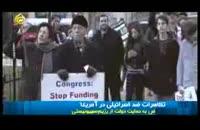 تظاهرات ضد اسرائیلی در قلب امریکا