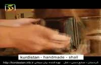 شال - لباس محلی کردستان