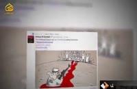 موج حمایت از مردم مظلوم یمن در فضای مجازی [فدایی دو ارباب]