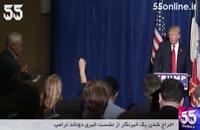 اخراج شدن یک خبرنگار از نشست خبری دونالد ترامپ