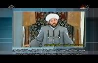 مقام والای حضرت زهرا به زبان مفتی اعظم سوریه [فدایی دو ارباب]