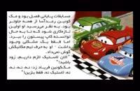 کتاب صوتی کودکان دوزبانه ماشین ها 1 -شادن پژواک 1