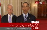 تعهدات توافق هسته ای از زبان اوباما