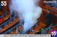 پرتاب گاز اشک آور در پارلمان کوزوو از سوی نمایندگان