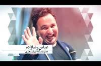 ایرانمجری: طنز و تقلید صدا زیبای عباس رضا زاده I