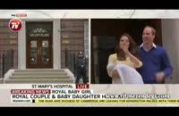 رونمایی شاهزاده انگلیس و همسرش از دختر تازه واردشان