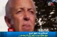 پای BBC به ایران باز می شود!