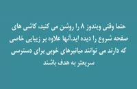 کاشی های ویندوز 8 را در دست بگیرید !!!