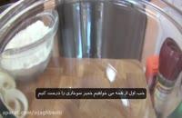 پیاز سوخاری، پیش غذایی لذیذ