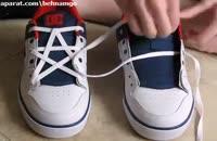 هنر نمایی بسیار بسیار زیبا در بستن بند کفش قسمت دوم