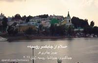 سلام از چابکسر روسیه