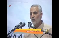 سردار قاسم سلیمانی : اوباما در عراق هیچ غلطی نکردی