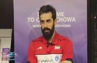 صحبت های سعید معروف قبل از بازی با لهستان