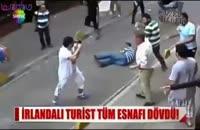 مهمان نوازی از توریست ایرلندی استانبول
