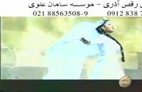 کلیپ رقص آذری
