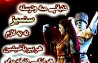 ترکی آذری:موزیک رقص اصیل