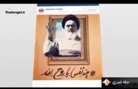 گزارشی از جنبش « #چند_نفس_با_روح_الله »