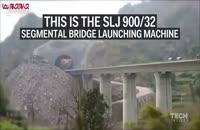 سریع ترین دستگاه پل ساز فیلم
