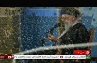 بیانات رهبر انقلاب در دیدار فرماندهان نیروی دریایی سپاه