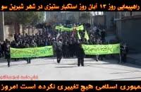 فیلم راهپیمایی روز13ابان رو اسنکبار ستیزی در شهر شیرین سو