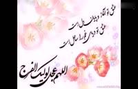 نماهنگ زیبا امام زمان عجل الله تعالی فرجه الشریف