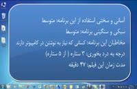 فیلم آموزش مایکروسافت ورد 2010 Word به زبان فارسی  در 45 دقیقه