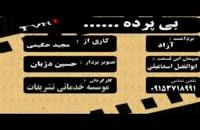 مصاحبه با ابوالفضل اسماعیلی در برنامه ی بی پرده(قسمت۲) ۱