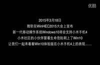 اجرای ویندوز ۱۰ نسخه موبایل بر روی Mi ۴ شیائومی