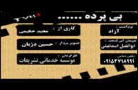مصاحبه ی موسسه ی تشریفات با ابوالفضل اسماعیلی در برنامه ی بی پرده(قسمت اول)