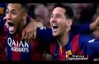 ۱۰۲ گل مسی، نیمار و سوارز؛ فصل ۲۰۱۵-۲۰۱۴ (بخش اول)