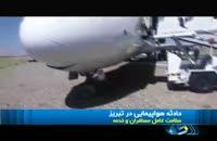 حادثه برای پرواز مشهد تبریز